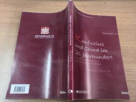 konfuzius und chinaim20.jahrhundert
