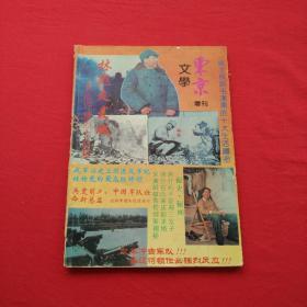 《东京文学1992增刊》