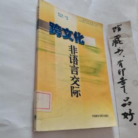 跨文化非语言交际(新版)