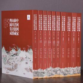 中国国家图书馆藏山川名胜舆图集成(8开精装 全十册 原箱装)
