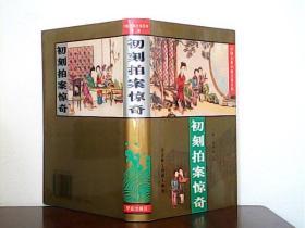中国古典小说名著百部:初刻拍案惊奇