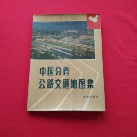 《中国分省公路交通地图集1986年版》