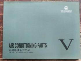 空调部件系列产品
