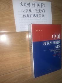 中国现代军事制度研究(16开 全二册)
