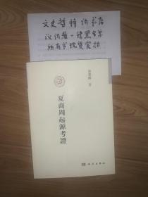 夏商周起源考证(16开 全一册)