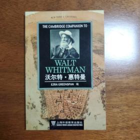 剑桥文学指南:沃尔特·惠特曼
