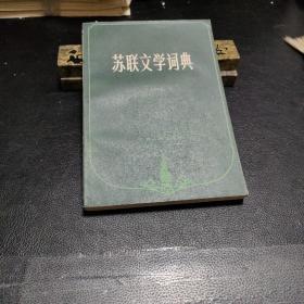 苏联文学词典       陆永昌    签名本,保真     【存放141层】