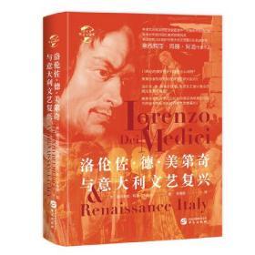 新书--洛伦佐·德·美第奇与意大利文艺复兴(精装)