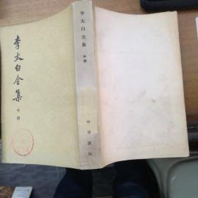李太白全集(中册)馆藏