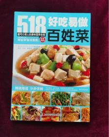 好吃易做百姓菜(全彩超值版)