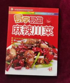 易学易做麻辣川菜