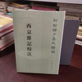 西京杂记校注(新编诸子集成续编·繁体竖排)