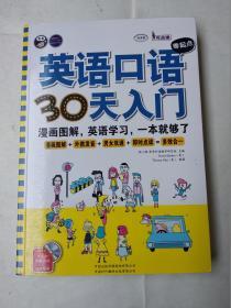英语口语零起点30天入门:漫画图解、英语学习、英语自学入门,一本就够了【附光盘】