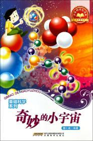 少年科学院书库——奇妙的小宇宙 安徽教育出版社9787533666606正版全新图书籍Book