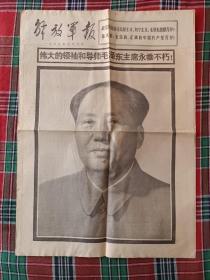 解放军报(1976-9-10)