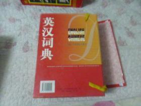 英汉词典(上下册,函装