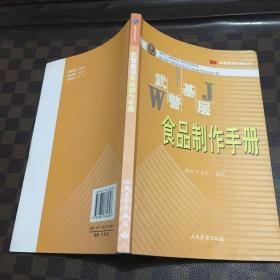 武警基层食品制作手册