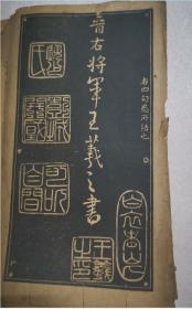 字帖;晋右将军王羲之书   见描述