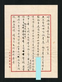 """『林明德藏札2』台湾""""立法院院长""""刘松藩毛笔信札一通2页,1975年,带实寄封"""