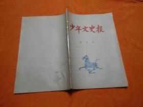 少年文史报1991(合订本)