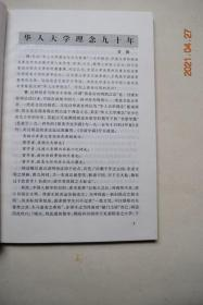 """读书(2003年第09期)【大学改革专辑——华人大学理念九十年(甘阳)。教育""""与国际接轨""""(程宝燕)。前提最需要讨论(李零)。大学改革路在何方(李强,陈平原等)。思考的习惯(孙歌)。""""独怜风雪夜归人""""(钱理群)。一个空白的选题(散木)芳香静燃的时间(扬之水)。艾滋病与怪罪(翁乃群)。关于""""农民工问题""""的系列访谈(蔡昉,等)。乡镇企业的产权改革(张晓山)。浙江现象(新望)。关于清华校风(张玲霞)。】"""
