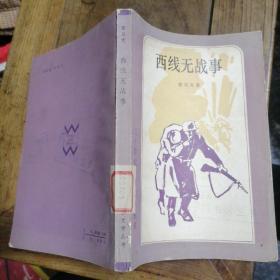 西线无战事 二十世纪外国文学丛书