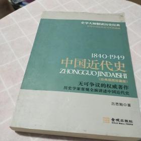 中国近代史(1840~1949)(经典插图珍藏版)
