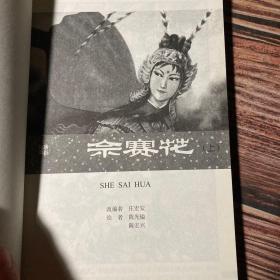 巾帼英雄 连环画 一版一印