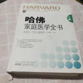 哈佛家庭医学全书(下册)