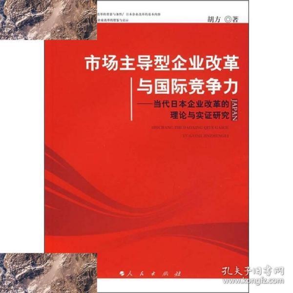 市场主导型企业改革与国际竞争力:当代日本企业改革的理论与实证研究