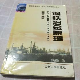 钢铁冶金原理(第3版)
