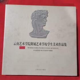 云南艺术学院附属艺术学校学生美术作品集