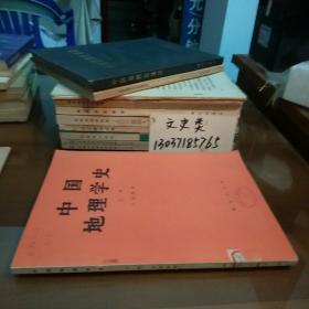 中国地理学史(上册)(包正版现货)