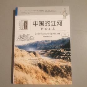 中国的江河:奔流不息