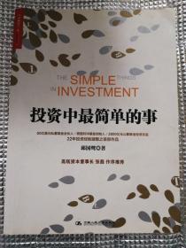 投资中最简单的事