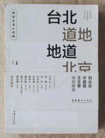 《台北 道地 地道 北京》杨渡 主编