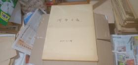 河南日报2001年3月-4月(原报合订) (详情请看描述)