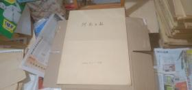 河南日报2002年(7月1日-7月31日)(原报合订) (详情请看描述)