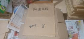 河南日报2007年8月(原报合订) (详情请看描述)