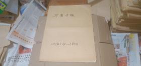 河南日报2009年(7月15日-7月31日)(原报合订) (详情请看描述)