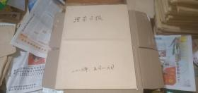 河南日报2010年(5月-6月)(原报合订) (详情请看描述)