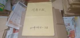 河南日报2010年(10月1日-10月31日)(原报合订) (详情请看描述)