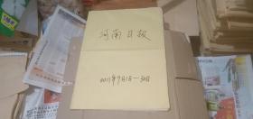 河南日报2011年(9月1日-9月30日)(原报合订) (详情请看描述)