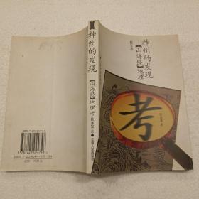 神州的发现—山海经地理考(修订本)32开平装本,1998年二版一印
