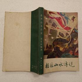 桂林山水传说(32开)平装本,1984年一版一印