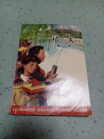 六年制小学课本 语文 第12册