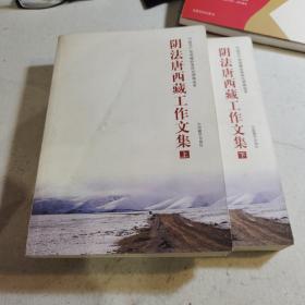 阴法唐西藏工作文集有签名