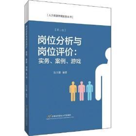 岗位分析与岗位评价:实务、案例、游戏(第二版)