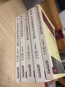 商事判例文书专家点评1到5册