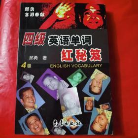 【几近全新】四级英语单词红秘笈
